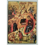 "Nativity, Christian Icon 6x4"" (16x11cm) - Artastate"
