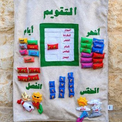 Arabic Interactive Calendar - Zeki Learning