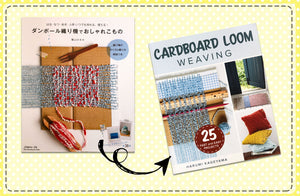 Book - Cardboard Loom Weaving