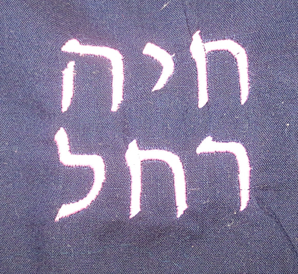 Custom embroidered label for kippah or yamaka personalize name