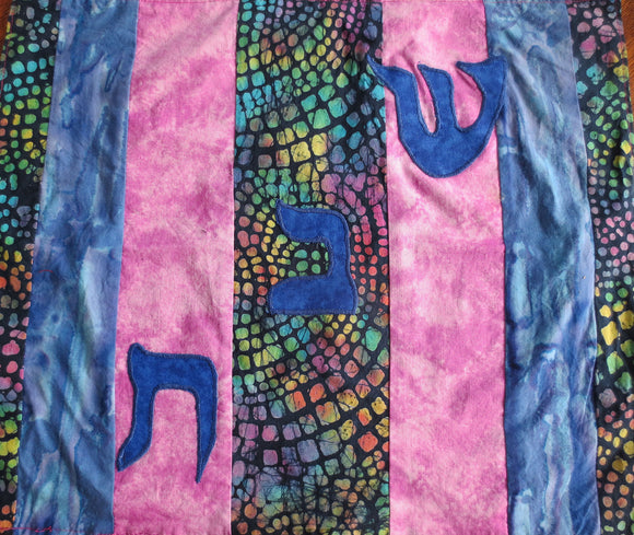 On Sale Batik Challah cover Shabbat centerpiece mat Hebrew Hamsa