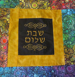 Challah cover effervescence bursting with color Shabbat Shalom