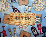 Afikomen zippered lined case or bag for a beautiful Seder keep those crumbs under control