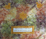 Challah cover HaMotzi blessing Earthy Batik Star of David Yom Tov
