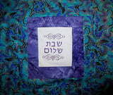 Modern Challah cover embroidered purple metallic abstract peacock design