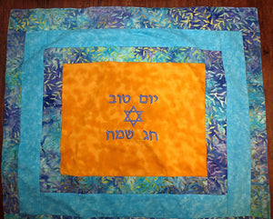 Embroidered Challah cover for Yom Tov Chag Sameach any simcha turquoise gold