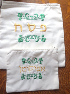 Embroidered Matzah cover and Afikomen bag set for Passover Seder elegant