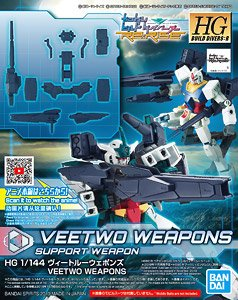 High Grade Build Divers Re:Rise 1/144 - 002 Veetwo Weapons