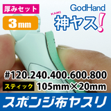 God Hand - Kamiyasu Sanding Stick 3mm