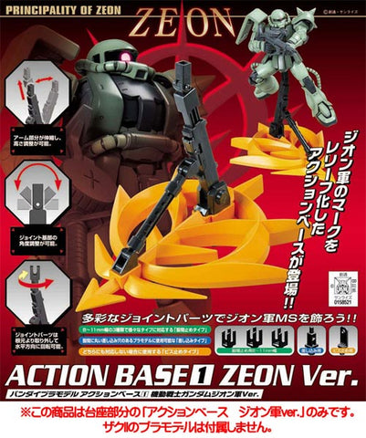 Action Base 1 - Zeon Ver