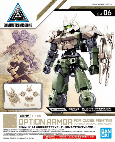 30 Minutes Missions - OP-06 Option Armor For Close Fighting [Portanova Exclusive/Sand Yellow]