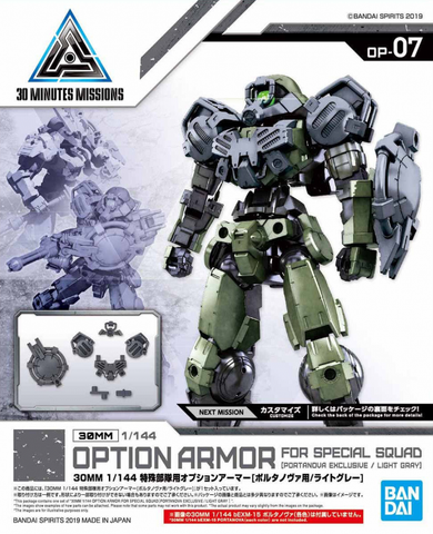 30 Minutes Missions - OP-07 Option Armor For Special Squad [Portanova Exclusive/Light Gray]