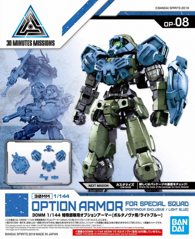 30 Minutes Missions - OP-08 Option Armor For Special Squad [Portanova Exclusive/Light Blue]