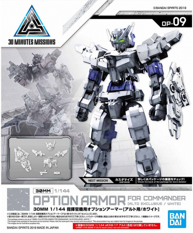 30 Minutes Missions - OP-09 Option Armor For Commander [Alto Exclusive/White]
