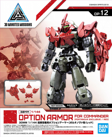 30 Minutes Missions - OP-12 Option Armor For Commander [Portanova Exclusive/Red]