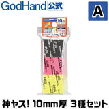 God Hand - Kamiyasu Sanding Stick Assortment A 10mm (#120/#240/#400)