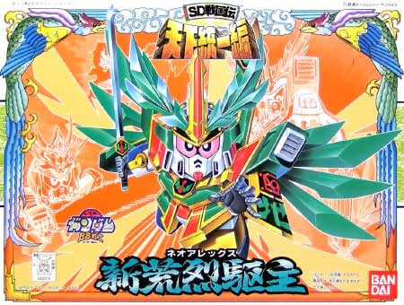 SD Gundam - BB073 Neo Alex