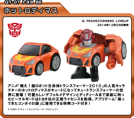 Q Transformers Series 1 - QT07 G1 Hot Rod
