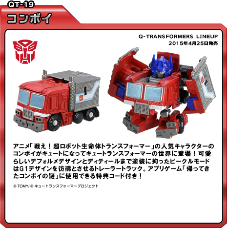 Transformers Series 4 - QT19 Convoy (Optimus Prime)