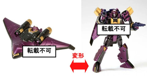 TG20 - Fall of Cybertron Ratbat