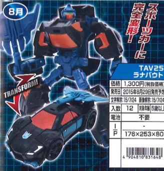 Transformers Adventure - TAV-25 Runabout