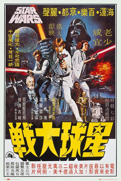Star Wars - Hong Kong Movie Poster
