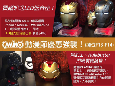 hero audio iron man and star wars speakers at ani-com and games hong kong - 6