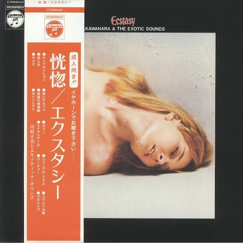 Masami Kawahara & The Exotic Sounds ‎– Ecstasy 恍惚/エクスタシー