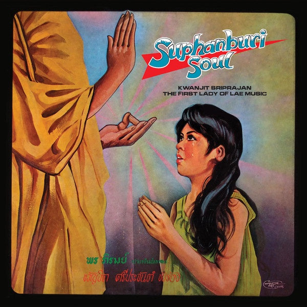 Kwanjit Sriprajan - Suphanburi Soul: Kwanjit Sriprajan - The First Lady of Lae Music