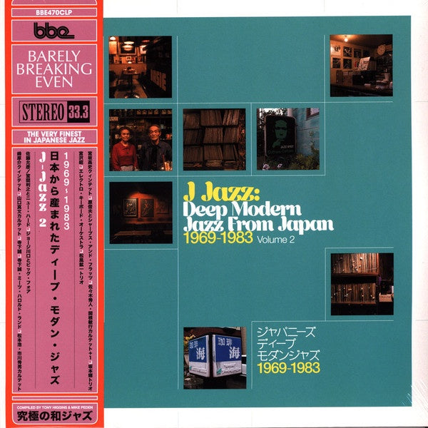 VA ‎– J Jazz: Deep Modern Jazz From Japan 1969-1983 (Volume 2)
