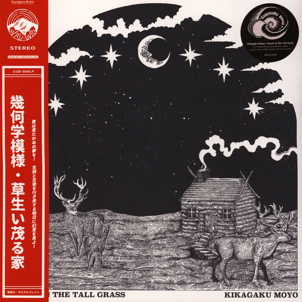 Kikagaku Moyo – House In The Tall Grass | Reissue