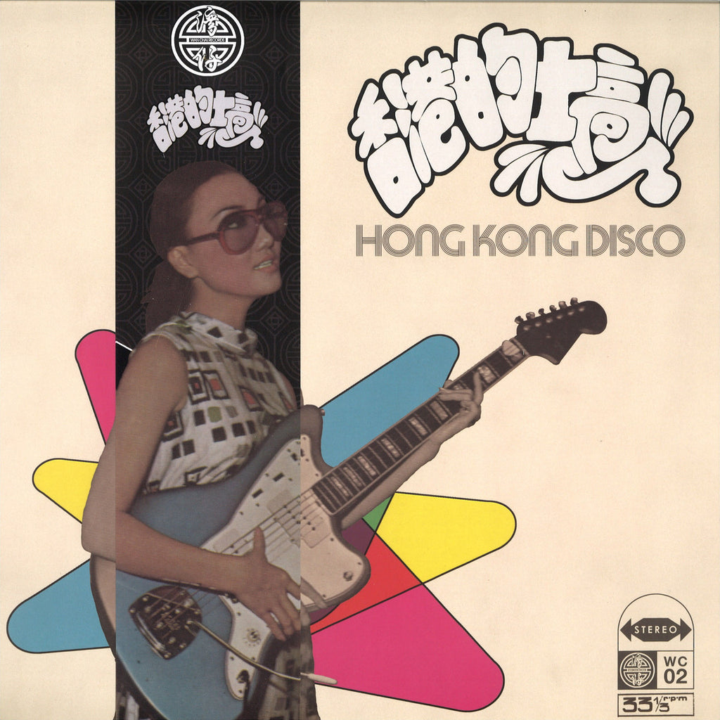 Various Artists - Hong Kong Disco