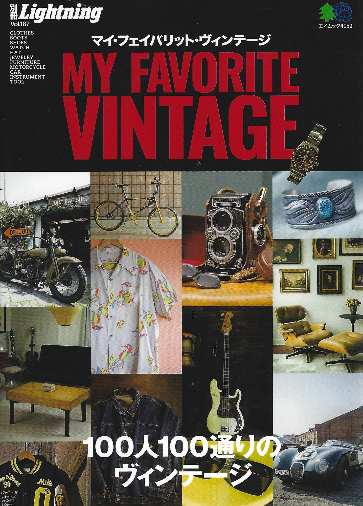 Blluemade Press: Lightning Special Edition Vol. 187 My Favorite Vintage September 201