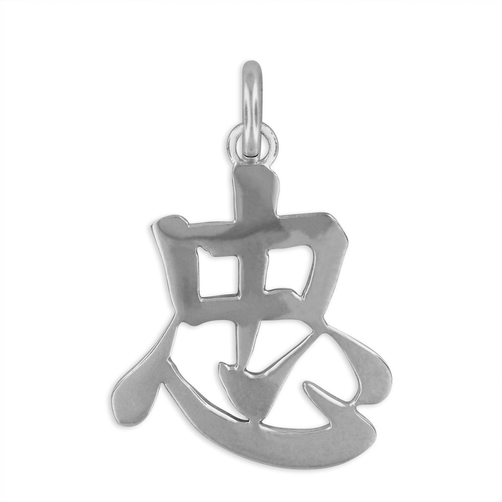 Sterling Silver LOYALTY Kanji Chinese Character Pendant