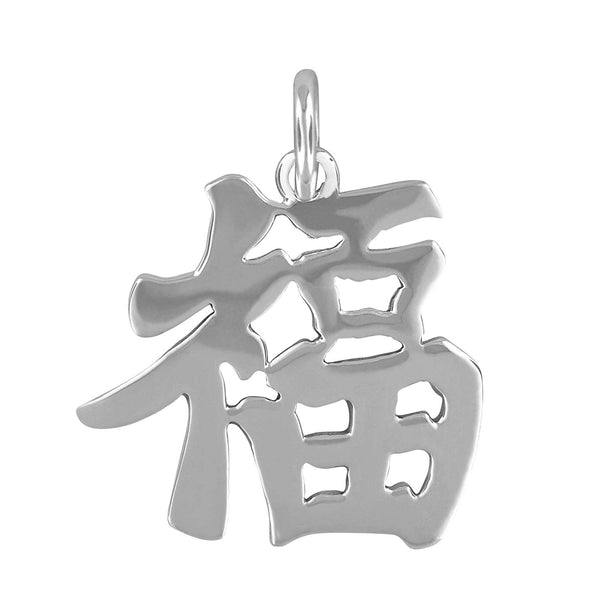 Sterling Silver Good Luck Kanji Chinese Character Pendant