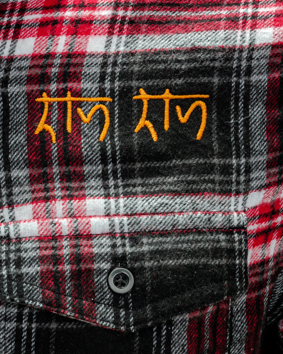 Ram Ram (राम राम) Flannel Shirt (Unisex)