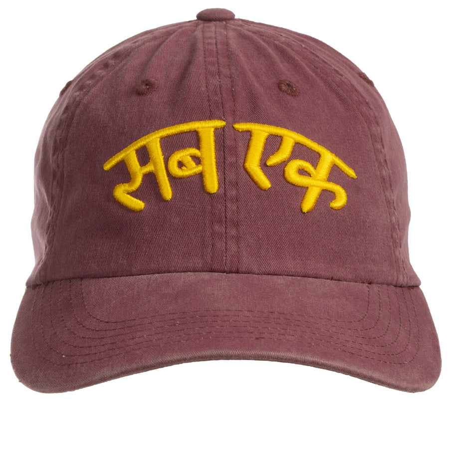 Sub Ek (All One) Baseball Cap (Unisex) - Maroon