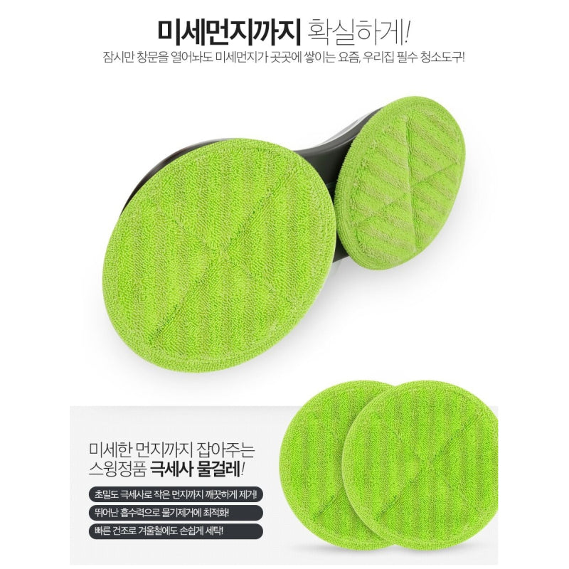 EZ Swing Green Mop (1 Pair) - etmall.us 北美易購