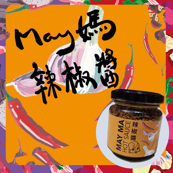 F) MayMa Hot Sauce 100mL | May媽辣椒醬 100mL