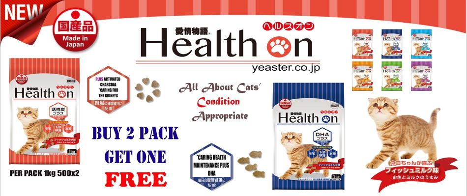 Health On Plus Adult Dry Cat Food is domestically produced in Japan and formulated with condition appropriate of your cat's wellbeing and maintaining palatability