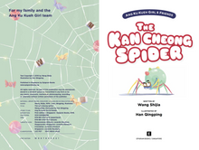 Load image into Gallery viewer, Ang Ku Kueh Girl & Friends: The Kan Cheong Spider