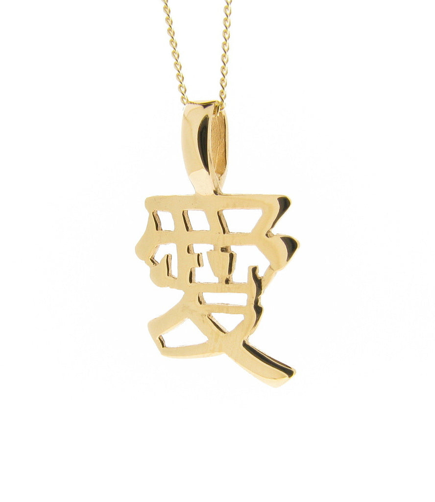 9ct Yellow Gold Chinese Character Love Pendant Stephen Knapper