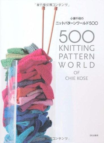500 Knitting Pattern World of Chie Kose
