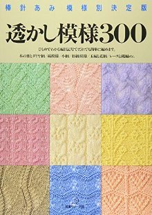 Knitting Patterns 300