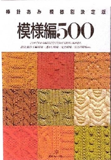 Knitting Patterns 500