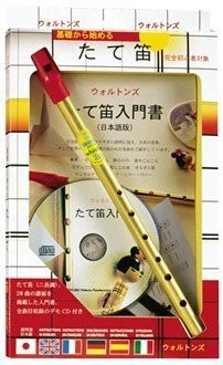 Walton's Japanese Penny Whistle Triple Pack (Book & CD) - Key of D - 1to1 Music