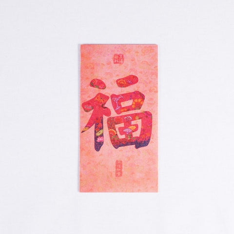 Chinese Red Packet, Five Blessings Hong Bao, Fu, Pack of 5