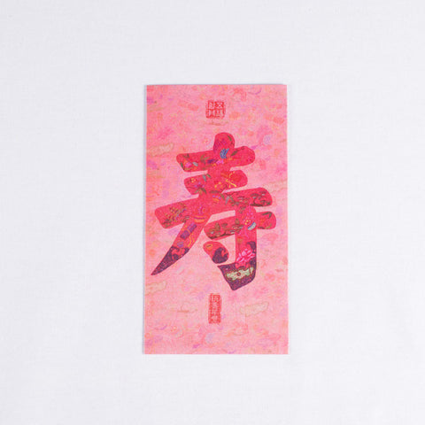 Chinese Red Packet, Five Blessings Hong Bao, Shou, Pack of 5
