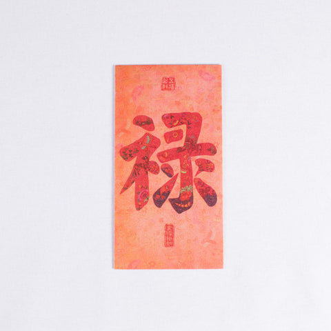 Chinese Red Packet, Five Blessings Hong Bao, Lu, Pack of 5