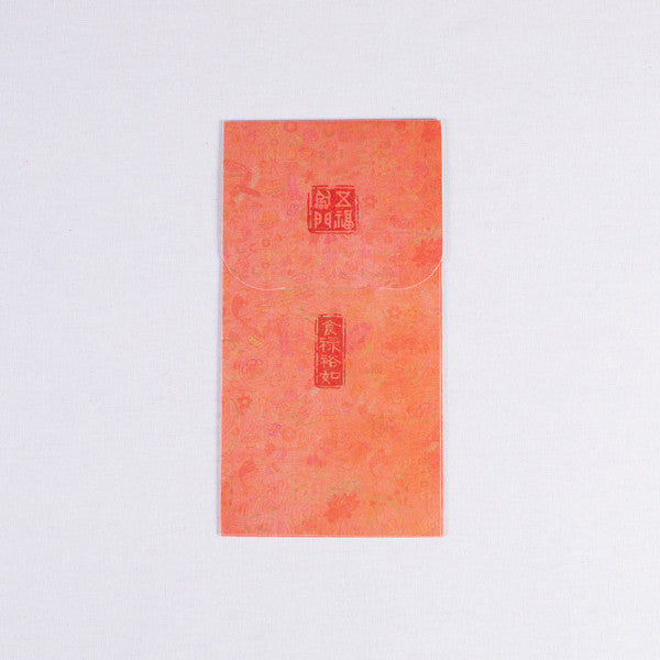 Five Blessings Hong Bao, Lu, Pack of 5